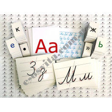 Комплект навчально-наочних засобів для навчання грамоти/письма на магнітах