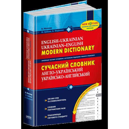 """Словник """"Англо-український"""" 200 000 слів"""