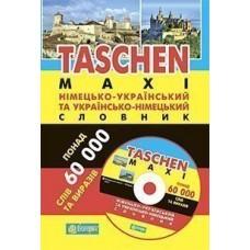 Німецько-український та українсько-німецький словник з диском