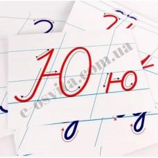 Зразки каліграфічного написання букв