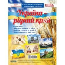 """Комплект плакатів """"Україна - мій рідний край"""""""